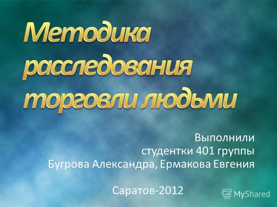 Выполнили студентки 401 группы Бугрова Александра, Ермакова Евгения Саратов-2012