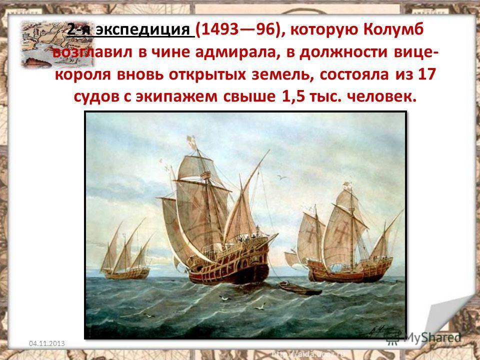 2-я экспедиция (149396), которую Колумб возглавил в чине адмирала, в должности вице- короля вновь открытых земель, состояла из 17 судов с экипажем свыше 1,5 тыс. человек. 04.11.201311