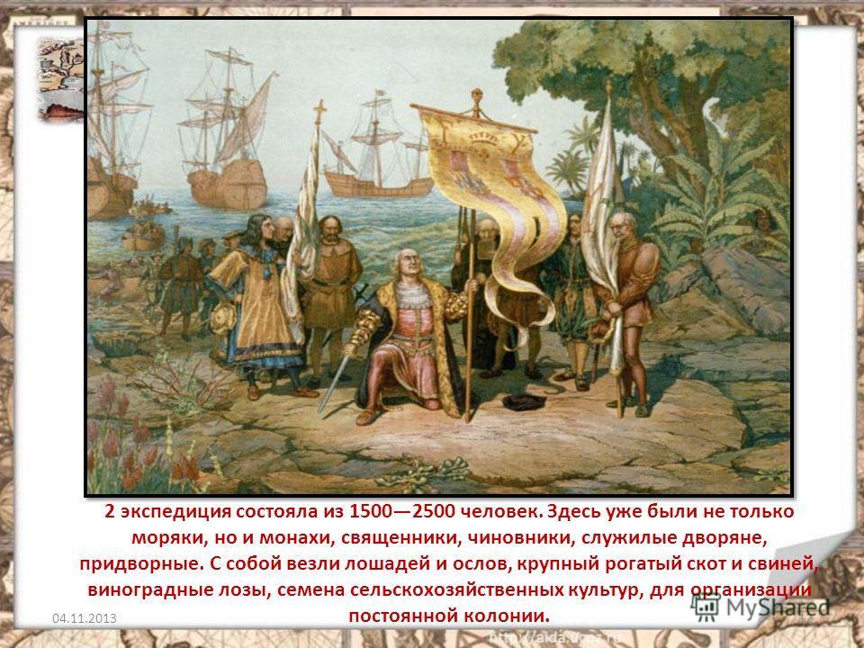 2 экспедиция состояла из 15002500 человек. Здесь уже были не только моряки, но и монахи, священники, чиновники, служилые дворяне, придворные. С собой везли лошадей и ослов, крупный рогатый скот и свиней, виноградные лозы, семена сельскохозяйственных