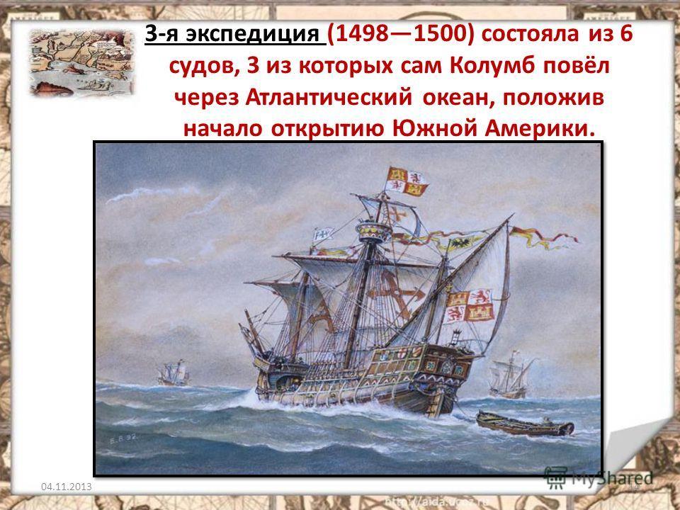3-я экспедиция (14981500) состояла из 6 судов, 3 из которых сам Колумб повёл через Атлантический океан, положив начало открытию Южной Америки. 04.11.201314