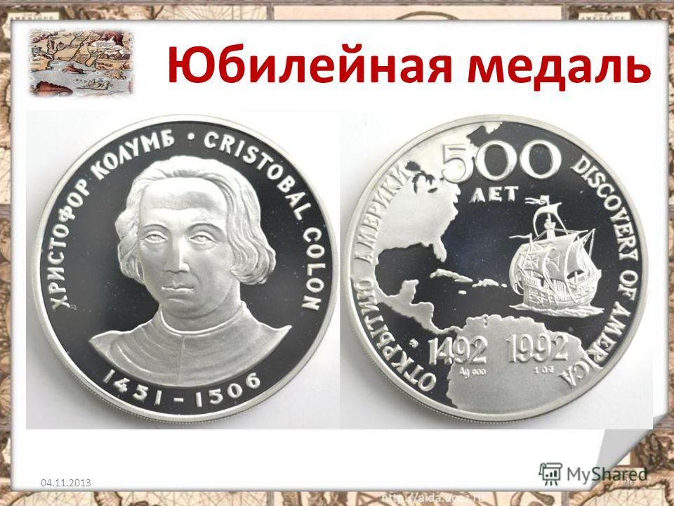 Юбилейная медаль 04.11.201320