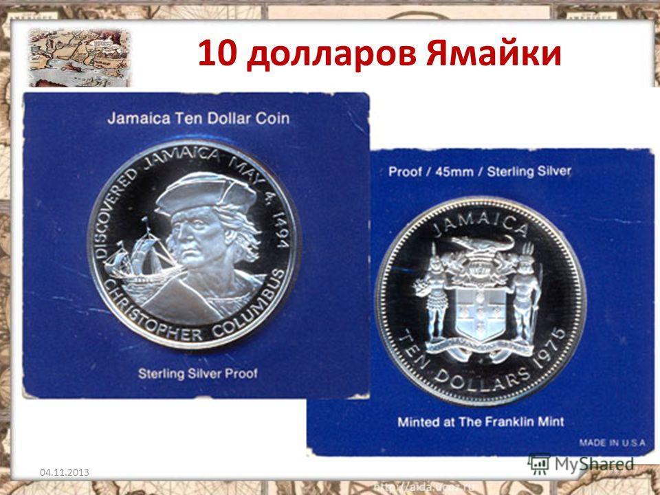 10 долларов Ямайки 04.11.201323
