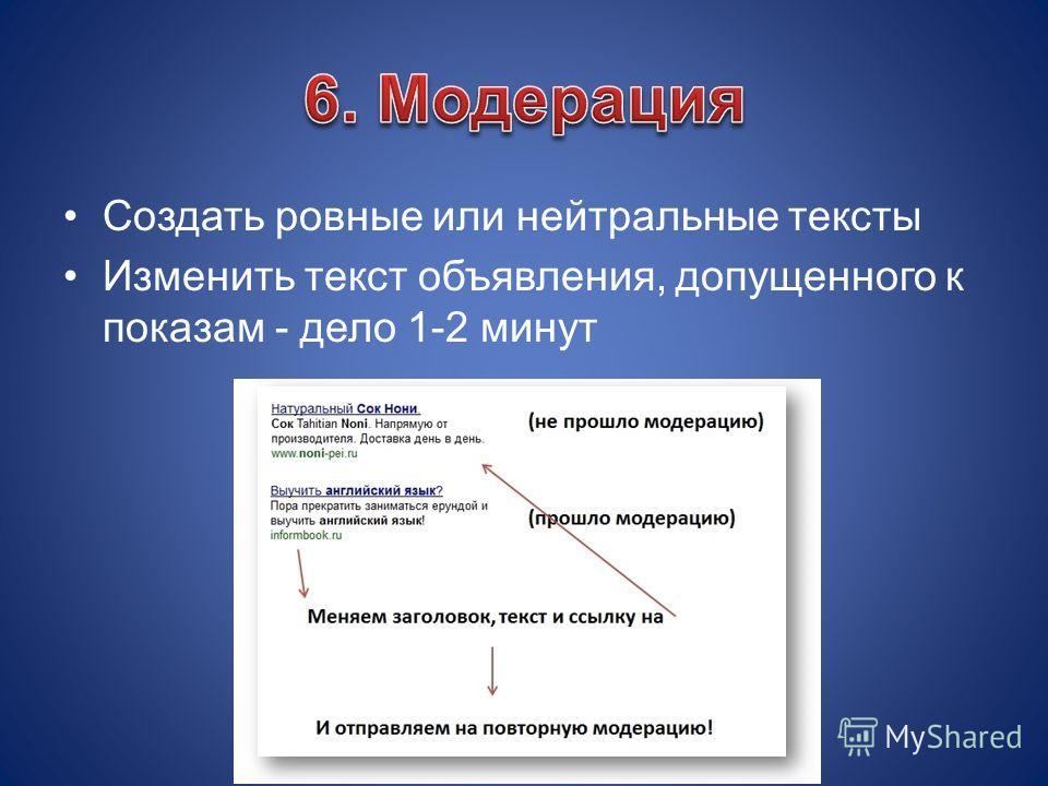Создать ровные или нейтральные тексты Изменить текст объявления, допущенного к показам - дело 1-2 минут