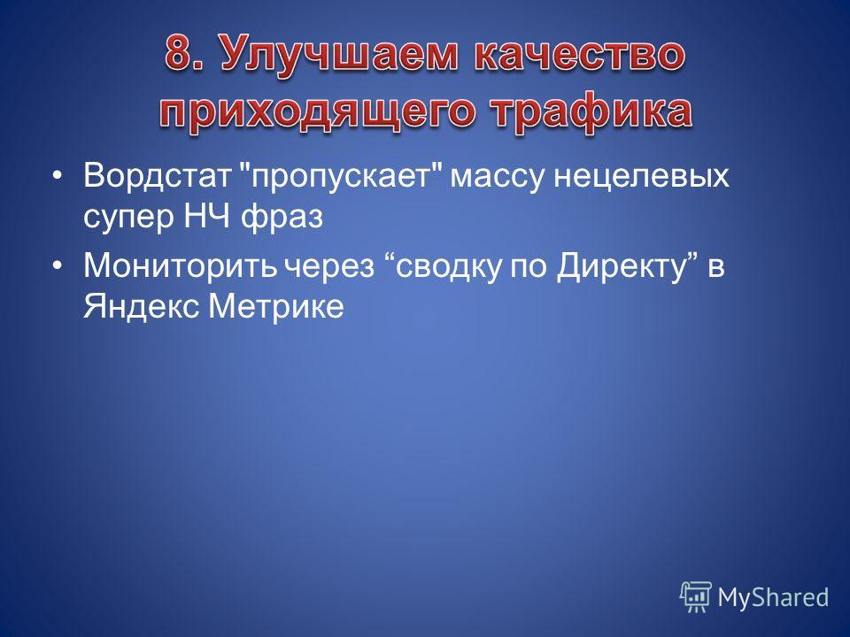 Вордстат пропускает массу нецелевых супер НЧ фраз Мониторить через сводку по Директу в Яндекс Метрике