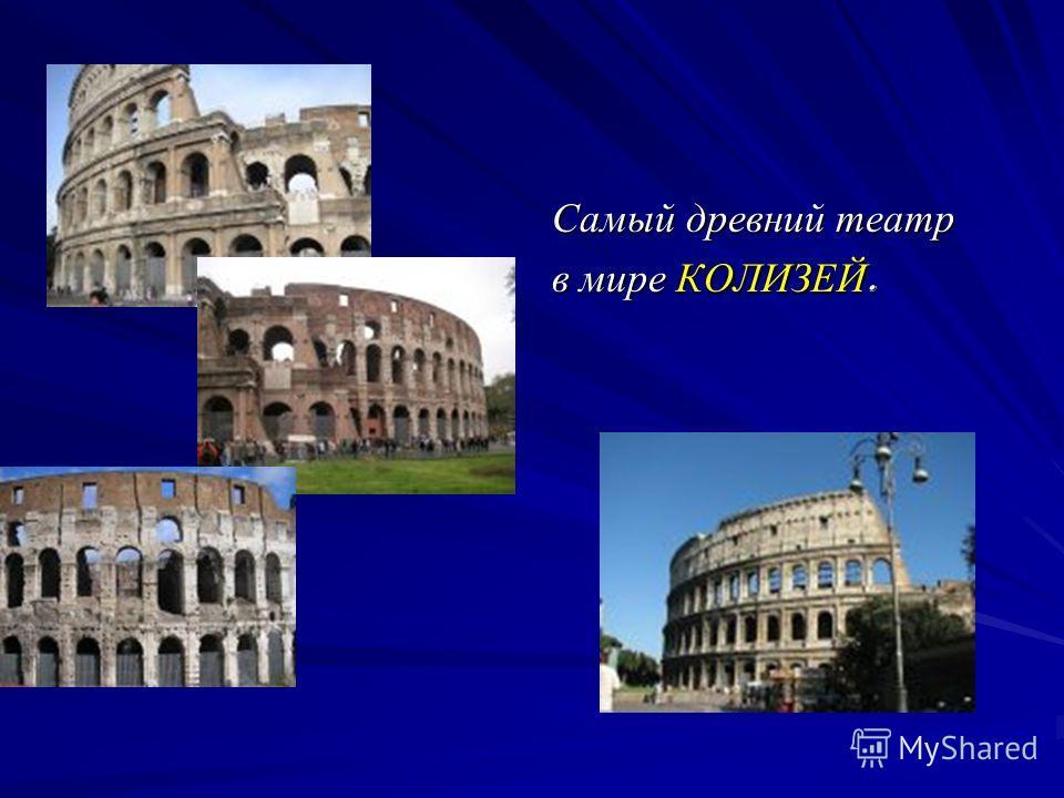 Самый древний театр в мире КОЛИЗЕЙ.