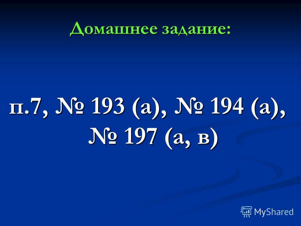 Домашнее задание: п.7, 193 (а), 194 (а), 197 (а, в)