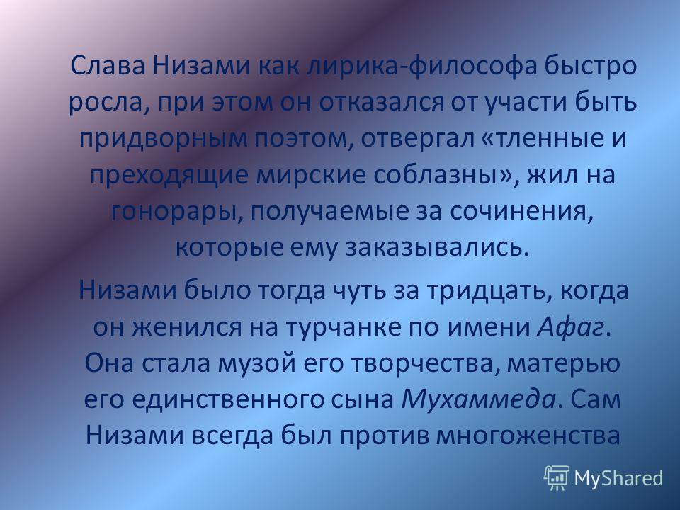 Низами Гянджеви Искандер Наме Скачать