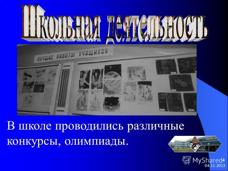 04.11.2013 4 В школе проводились различные конкурсы, олимпиады.