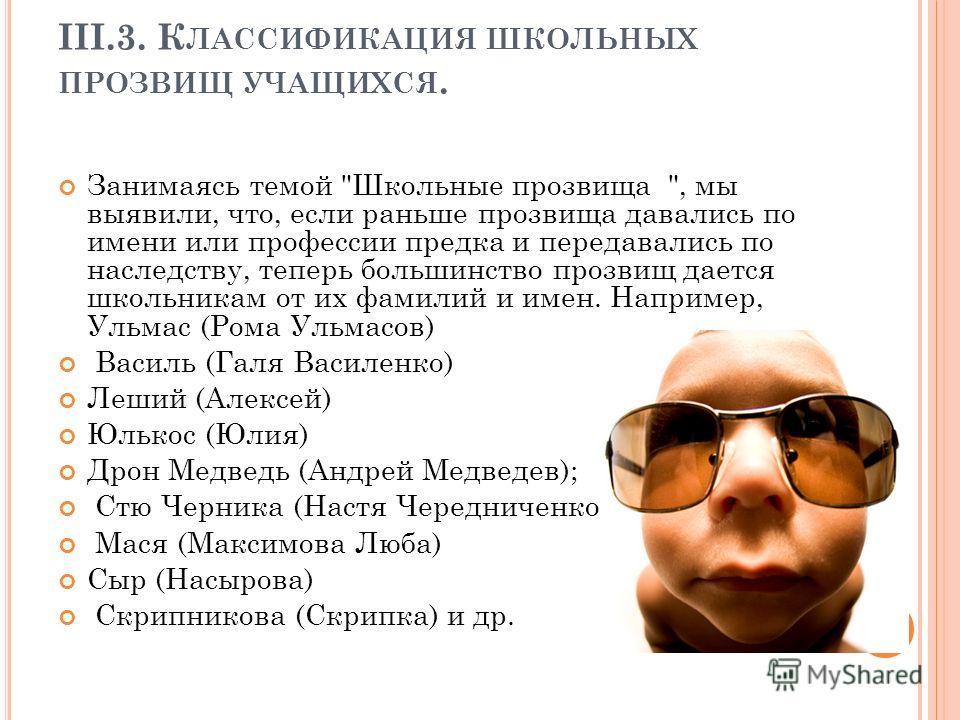 III.3. К ЛАССИФИКАЦИЯ ШКОЛЬНЫХ ПРОЗВИЩ УЧАЩИХСЯ. Занимаясь темой