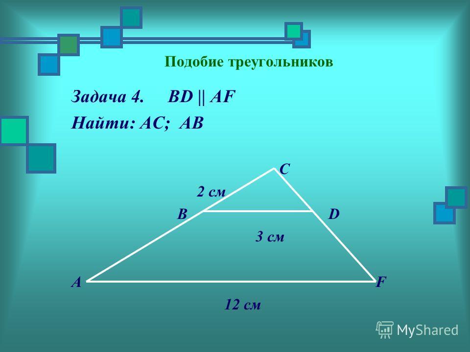 Задача 4. BD || AF Найти: АC; АВ C 2 см B D 3 см A F 12 см