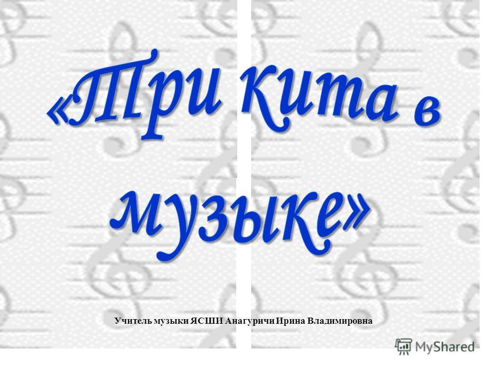 Учитель музыки ЯСШИ Анагуричи Ирина Владимировна