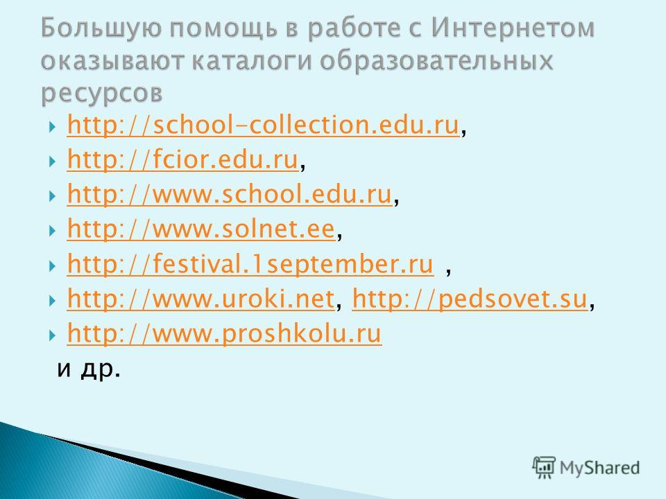 http://school-collection.edu.ru, http://school-collection.edu.ru http://fcior.edu.ru, http://fcior.edu.ru http://www.school.edu.ru, http://www.school.edu.ru http://www.solnet.ee, http://www.solnet.ee http://festival.1september.ru, http://festival.1se