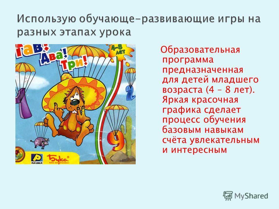 Образовательная программа предназначенная для детей младшего возраста (4 – 8 лет). Яркая красочная графика сделает процесс обучения базовым навыкам счёта увлекательным и интересным