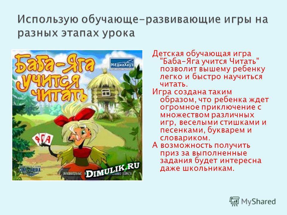 Детская обучающая игра