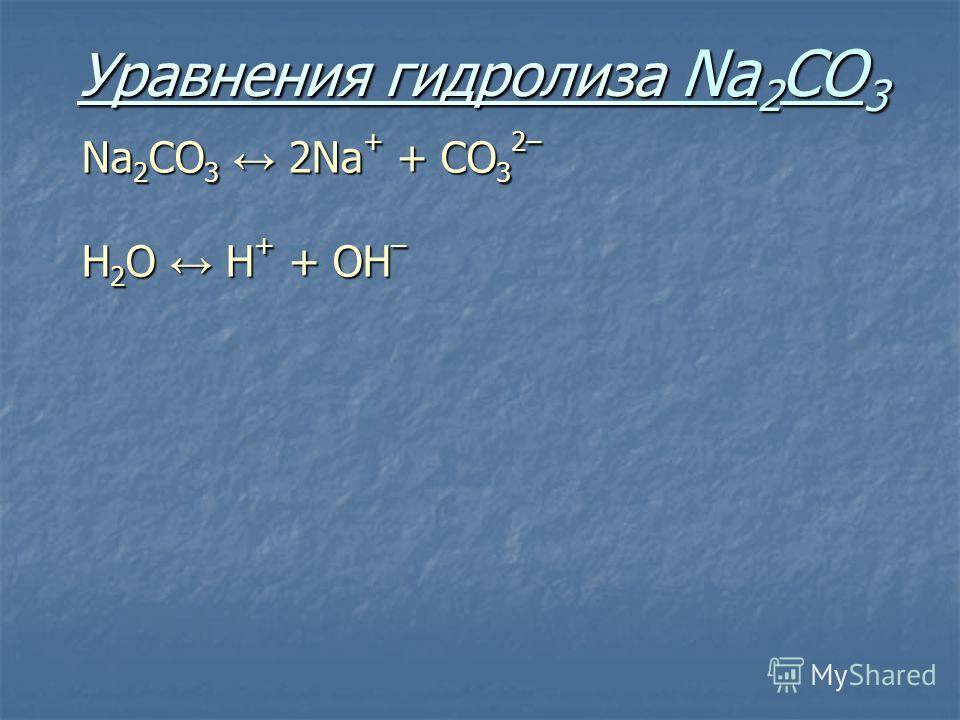 Уравнения гидролиза Na 2 CO 3 Na 2 CO 3 2Na + + СO 3 2– Н 2 O Н + + ОН –