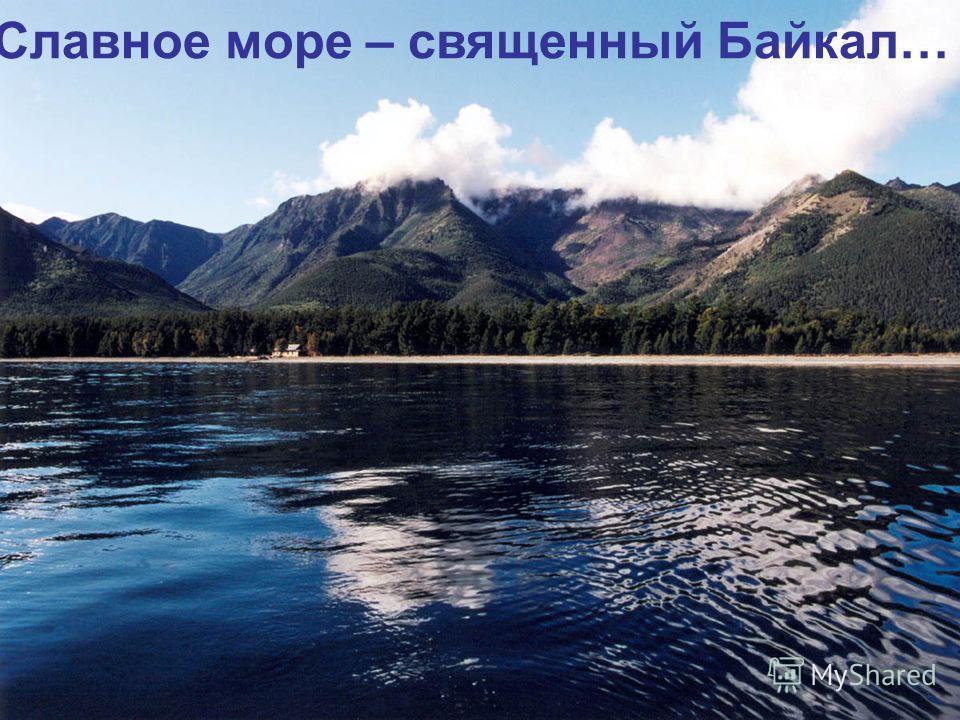 Славное море – священный Байкал…