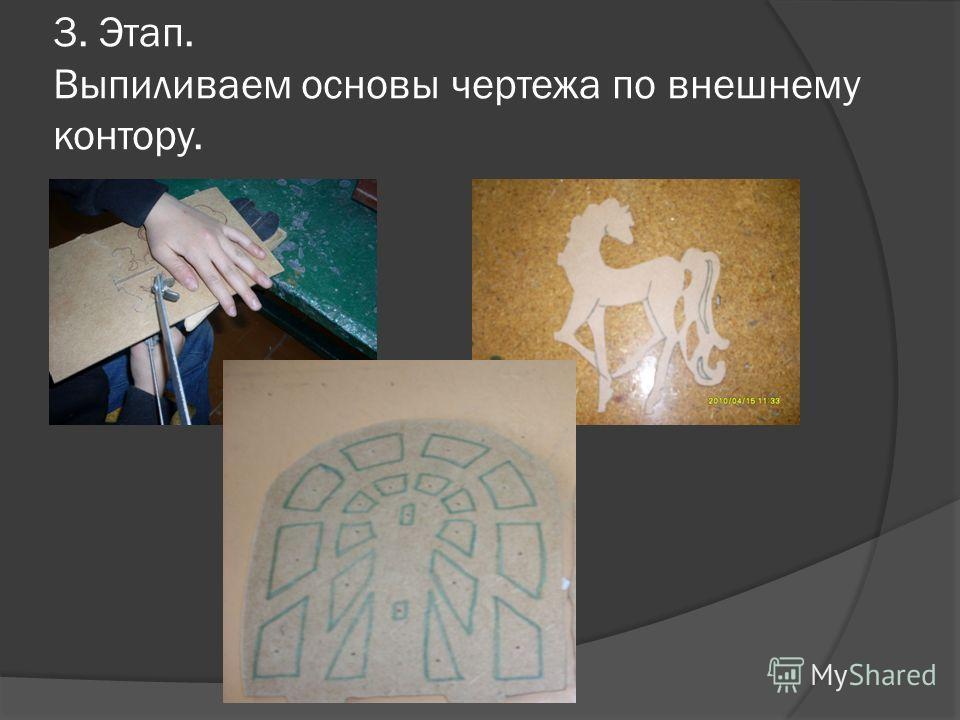 3. Этап. Выпиливаем основы чертежа по внешнему контору.
