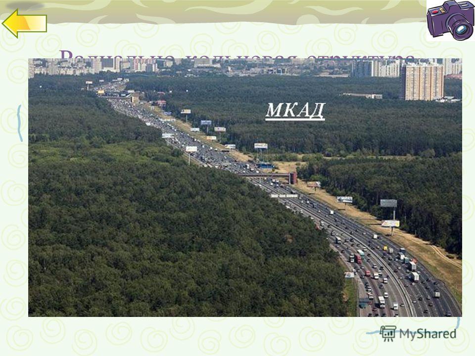 Радиально-кольцевая структура Первое кольцо образовали стены древнего Кремля, последнее – Московская кольцевая автодорога (МКАД). Город рос, и МКАД также не стала пределом – уже и за ее пределами появились новые районы. В настоящее время по этой доро