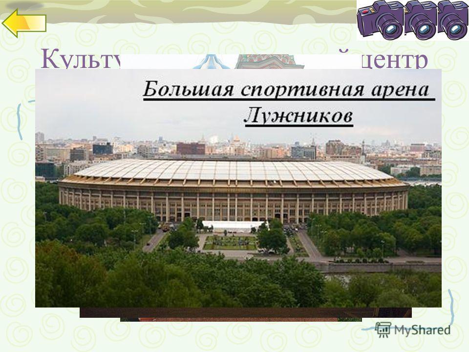 Культурно-исторический центр Москва крупный культурный и туристический центр Европы и мира, московский регион имеет один из богатейших в России историко-культурных потенциалов. В Москве много интересных мест это как различные историко-культурные и ар