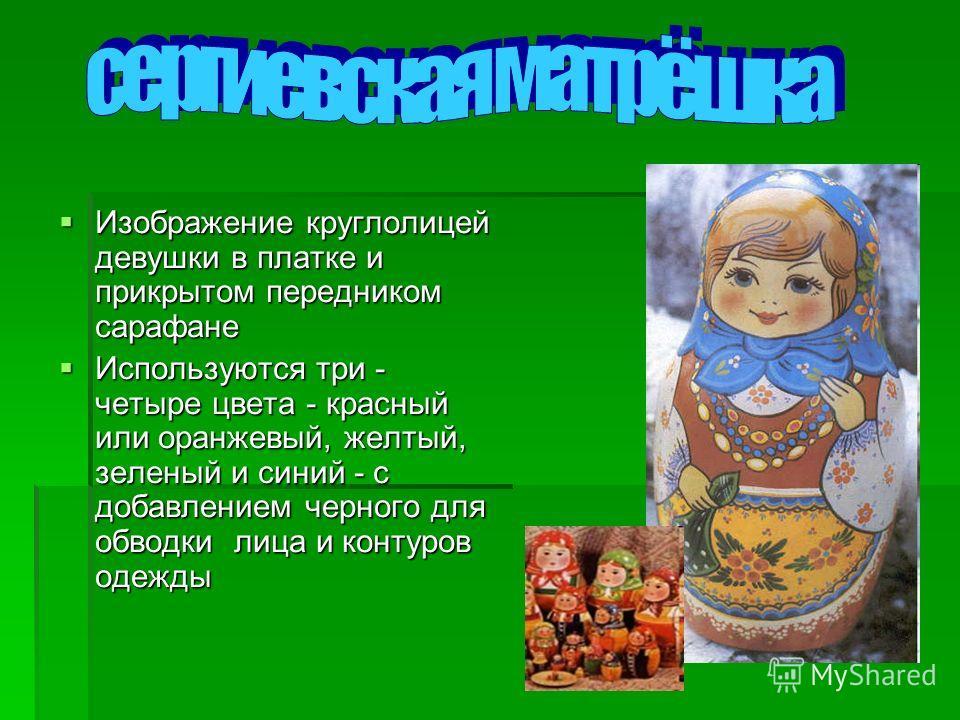 Изображение круглолицей девушки в платке и прикрытом передником сарафане Изображение круглолицей девушки в платке и прикрытом передником сарафане Используются три - четыре цвета - красный или оранжевый, желтый, зеленый и синий - с добавлением черного