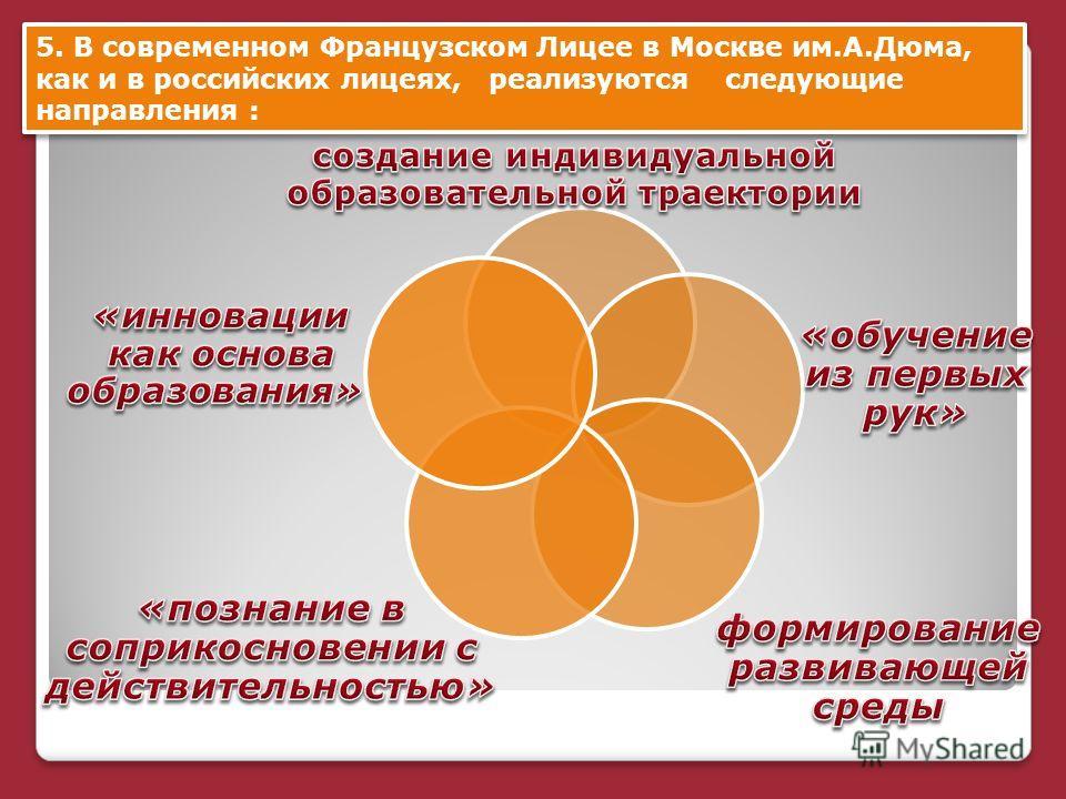 5. В современном Французском Лицее в Москве им.А.Дюма, как и в российских лицеях, реализуются следующие направления :