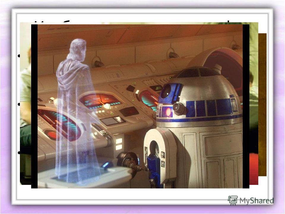 Изобразительная голография Голограммы незаменимы при изготовлении высококачественных репродукций произведений скульптуры, музейных экспонатов и т.д. ; В то же время, возможность создания объемных изображений открывает новые направления в искусстве -