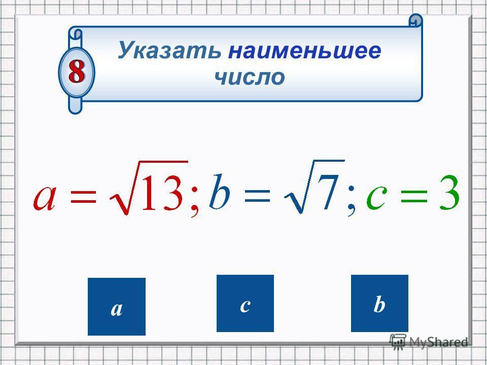 b; c; a b; a; cc; a; b Внимательней! Расположить числа в порядке возрастания