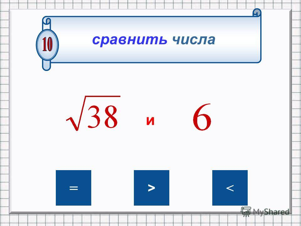 49 и 50 2 и 37 и 8 Найти два последовательных целых числа, между которыми заключено число