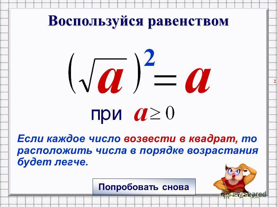 Воспользуйся свойством квадратного корня Попробовать снова [ a, a0 -a, a
