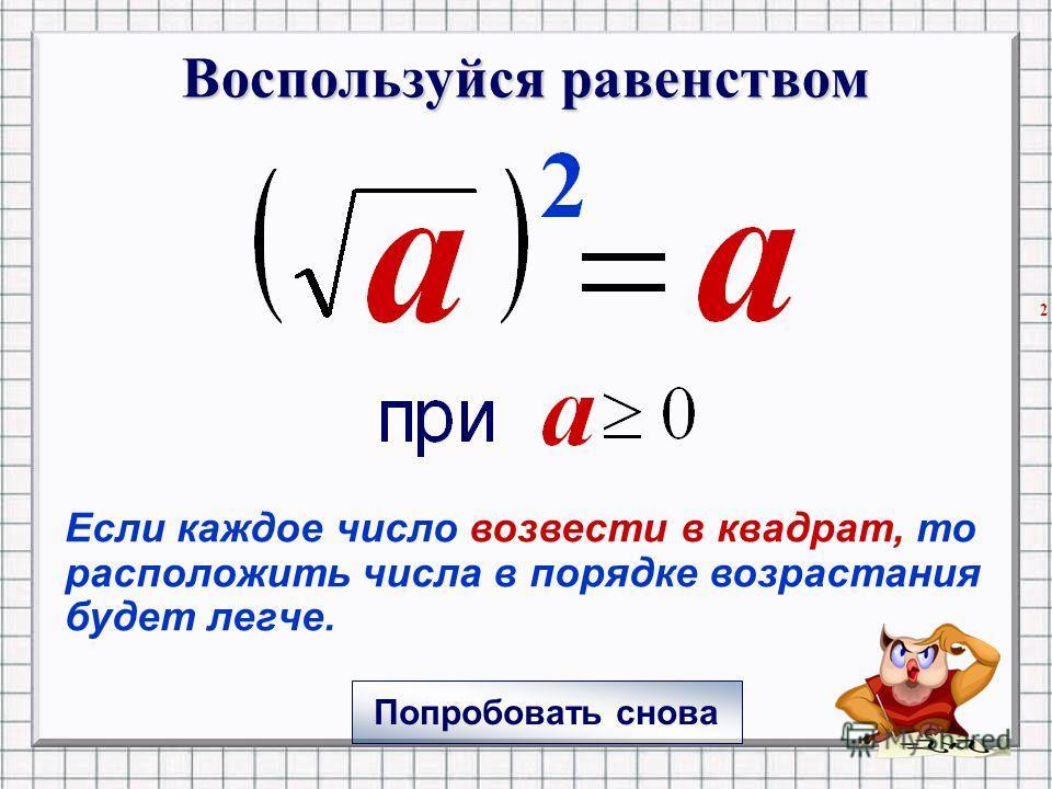 Воспользуйся равенством Попробовать снова Если каждое число возвести в квадрат, то расположить числа в порядке убывания будет легче.