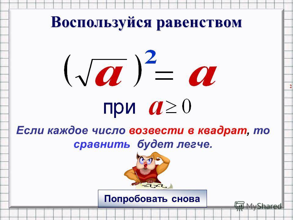 Воспользуйся равенством Попробовать снова Если каждое число возвести в квадрат, то расположить числа в порядке возрастания будет легче.
