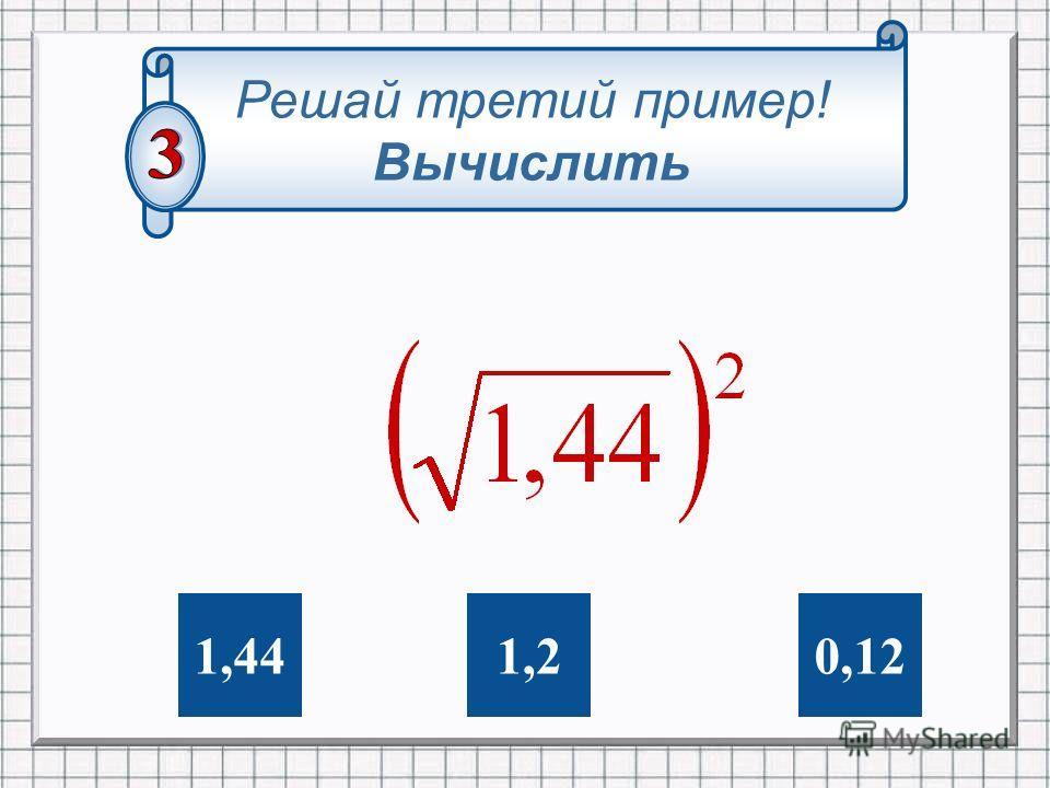 Теперь второй пример! Вычислить 3636 61212