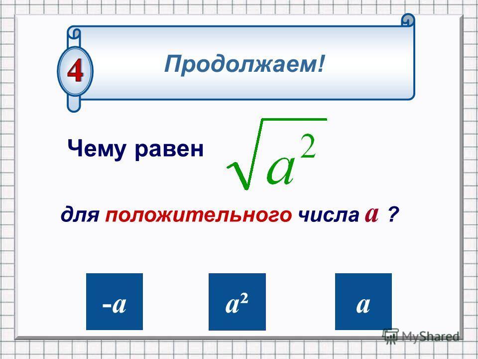 0,121,21,44 Решай третий пример! Вычислить