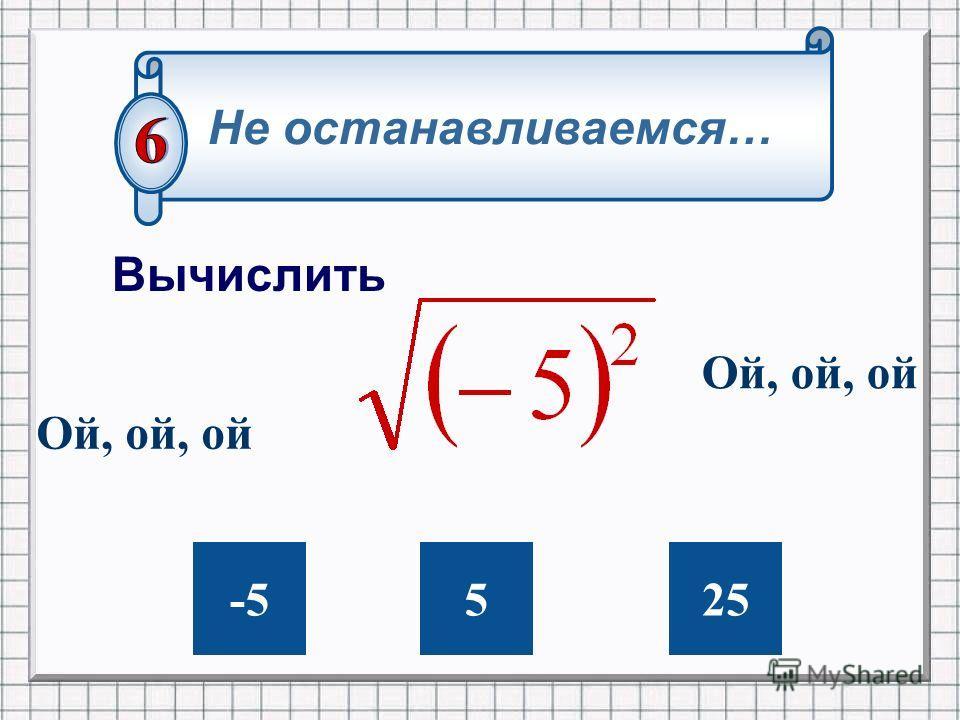 Упростить выражение, если а < 0 -а-аа-а²-а² А теперь, подумай