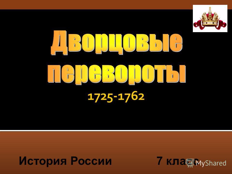 7 классИстория России