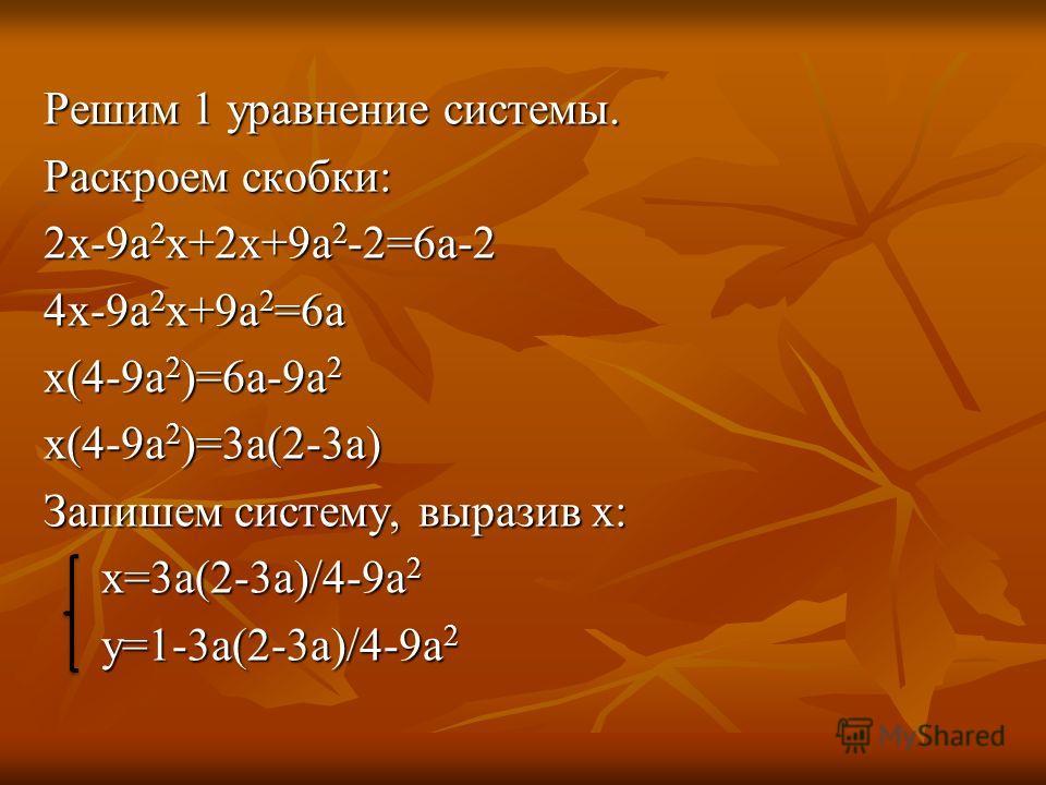 Решим 1 уравнение системы. Раскроем скобки: 2х-9а 2 х+2х+9а 2 -2=6а-2 4х-9а 2 х+9а 2 =6а х(4-9а 2 )=6а-9а 2 х(4-9а 2 )=3а(2-3а) Запишем систему, выразив х: х=3а(2-3а)/4-9а 2 х=3а(2-3а)/4-9а 2 у=1-3а(2-3а)/4-9а 2 у=1-3а(2-3а)/4-9а 2