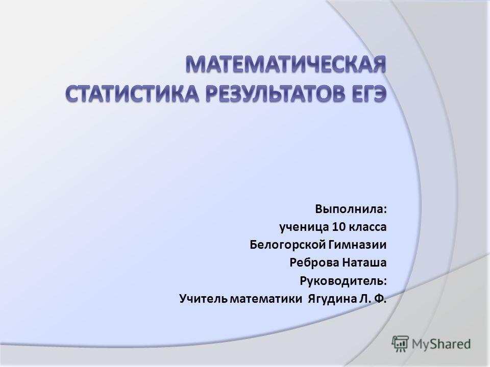 Выполнила: ученица 10 класса Белогорской Гимназии Реброва Наташа Руководитель: Учитель математики Ягудина Л. Ф.