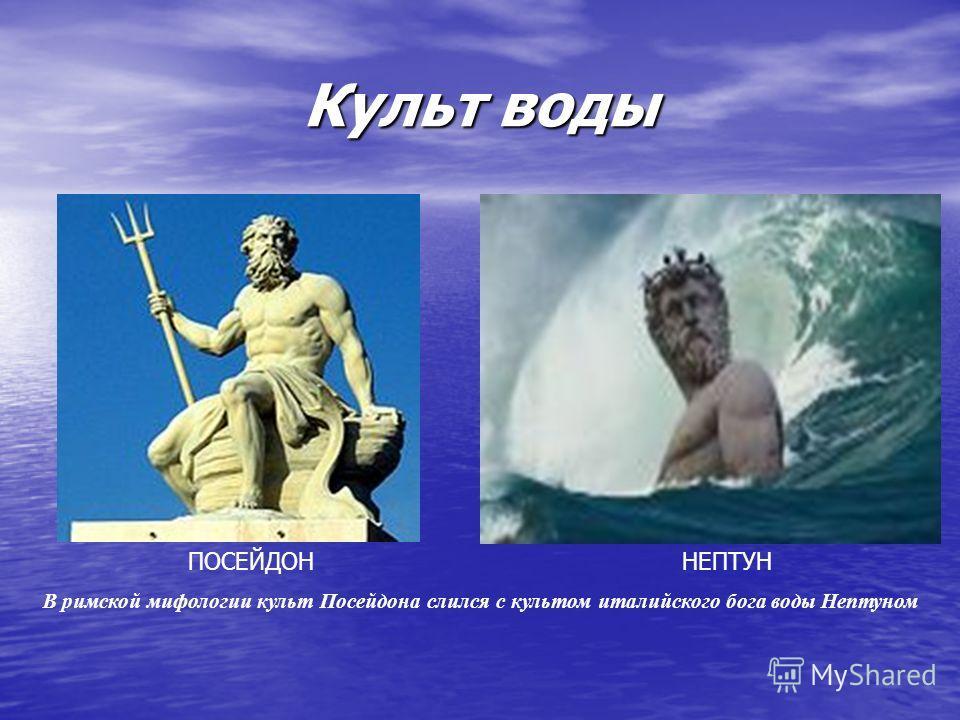 Культ воды ПОСЕЙДОН НЕПТУН В римской мифологии культ Посейдона слился с культом италийского бога воды Нептуном