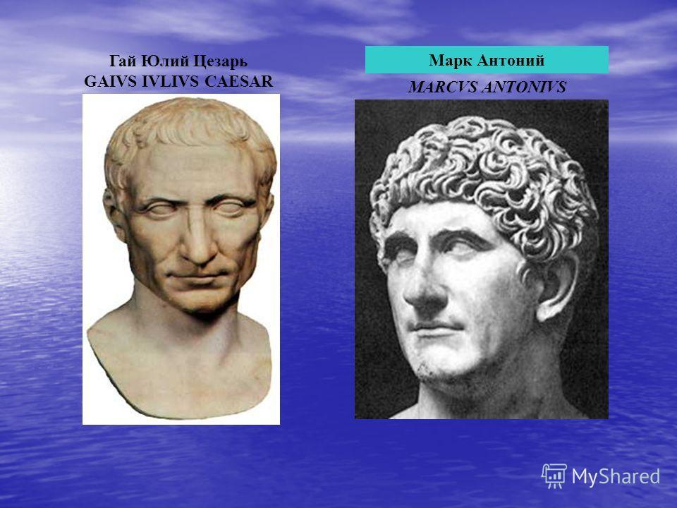 Гай Юлий Цезарь GAIVS IVLIVS CAESAR Марк Антоний MARCVS ANTONIVS