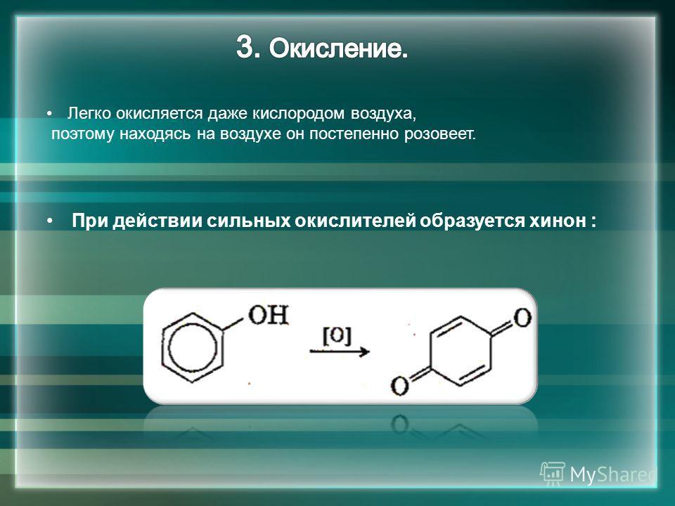 Легко окисляется даже кислородом воздуха, поэтому находясь на воздухе он постепенно розовеет. При действии сильных окислителей образуется хинон :