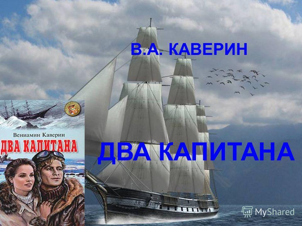 В.Н. Каверин. ДВА КАПИТАНА В.А. КАВЕРИН ДВА КАПИТАНА