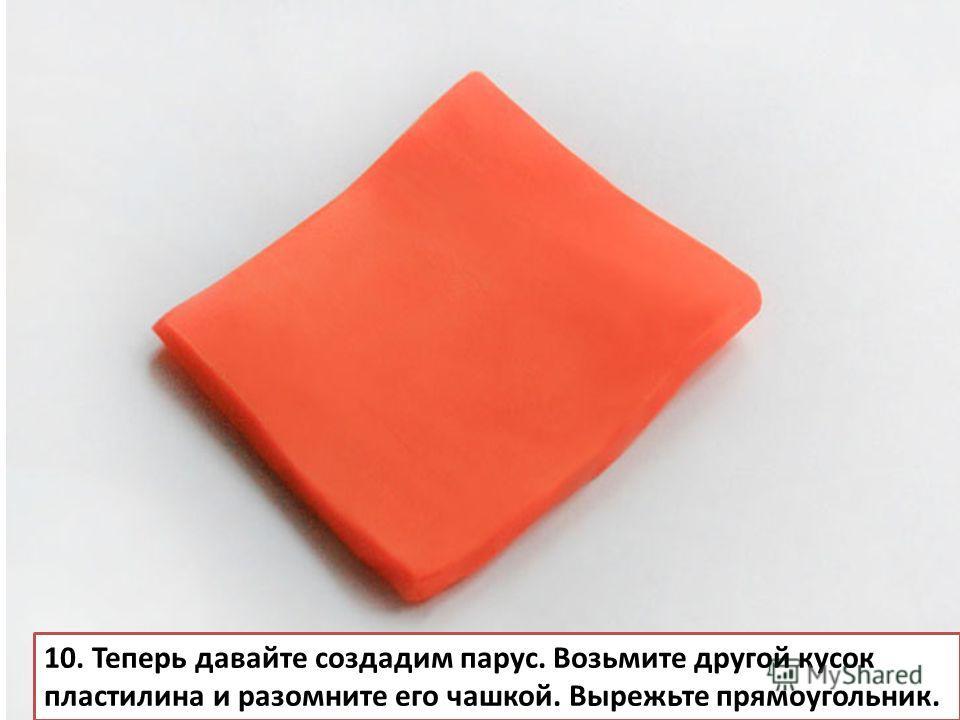 10. Теперь давайте создадим парус. Возьмите другой кусок пластилина и разомните его чашкой. Вырежьте прямоугольник.