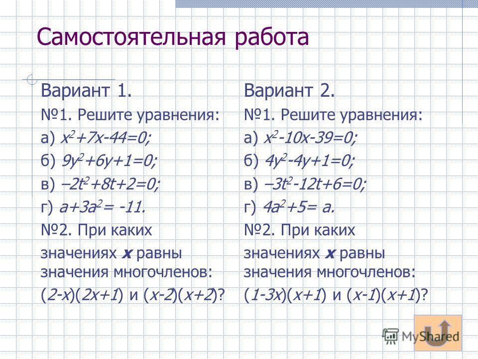 3. Выберите корни уравнения 2у 2 -9у+10=0. у 1 =-2; у 2 =-2,5Корней не имеет у 1 =2; у 2 =-2,5 у 1 =2; у 2 =2,5
