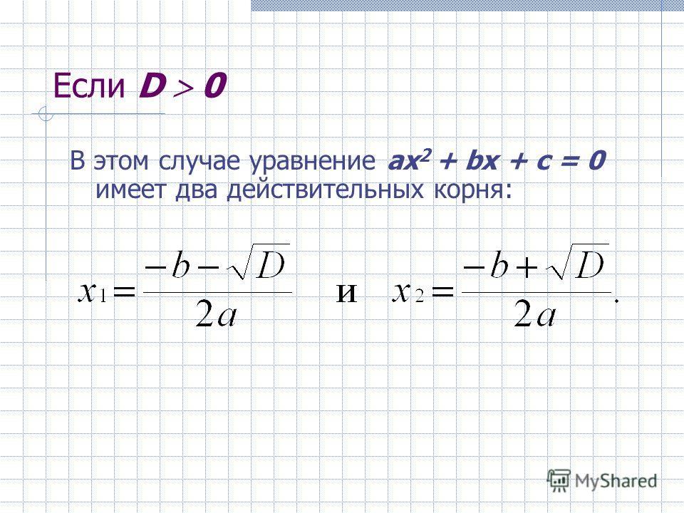 Дискриминант квадратного уравнения Опр. 2. Дискриминантом квадратного уравнения ах 2 + bх + с = 0 называется выражение b 2 – 4ac. Его обозначают буквой D, т.е. D= b 2 – 4ac. Возможны три случая: D 0