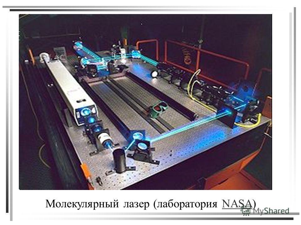 Молекулярный лазер (лаборатория NASA)NASA