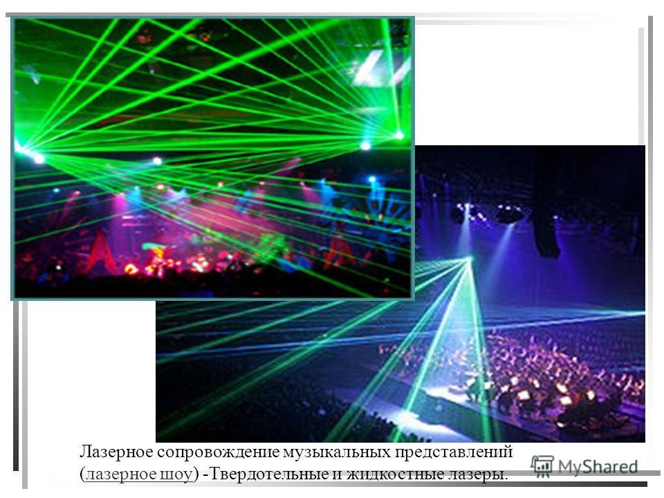 Лазерное сопровождение музыкальных представлений (лазерное шоу) -Твердотельные и жидкостные лазеры.лазерное шоу
