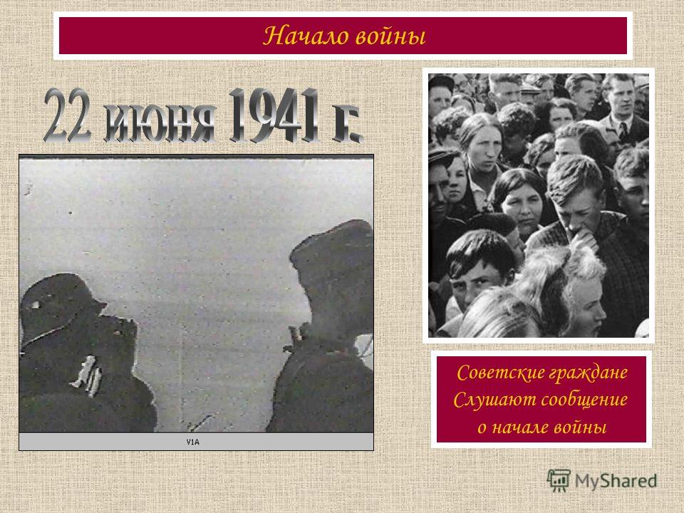 Начало войны Советские граждане Слушают сообщение о начале войны