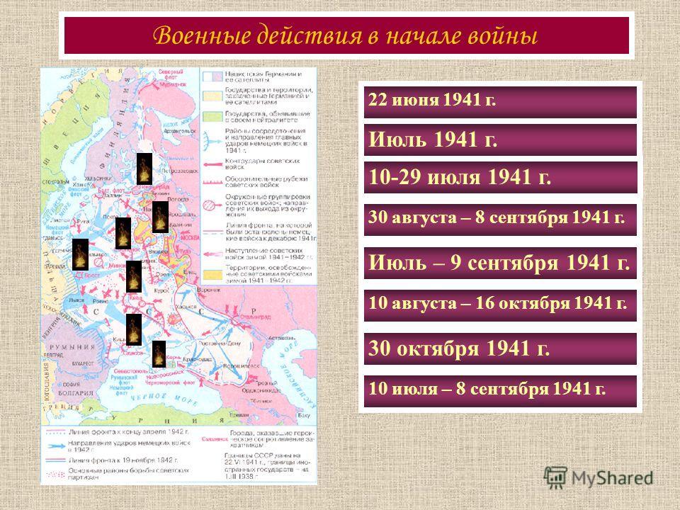 22 июня 1941 г. Июль 1941 г. 10-29 июля 1941 г. 30 августа – 8 сентября 1941 г. Июль – 9 сентября 1941 г. 10 августа – 16 октября 1941 г. 30 октября 1941 г. 10 июля – 8 сентября 1941 г. Военные действия в начале войны
