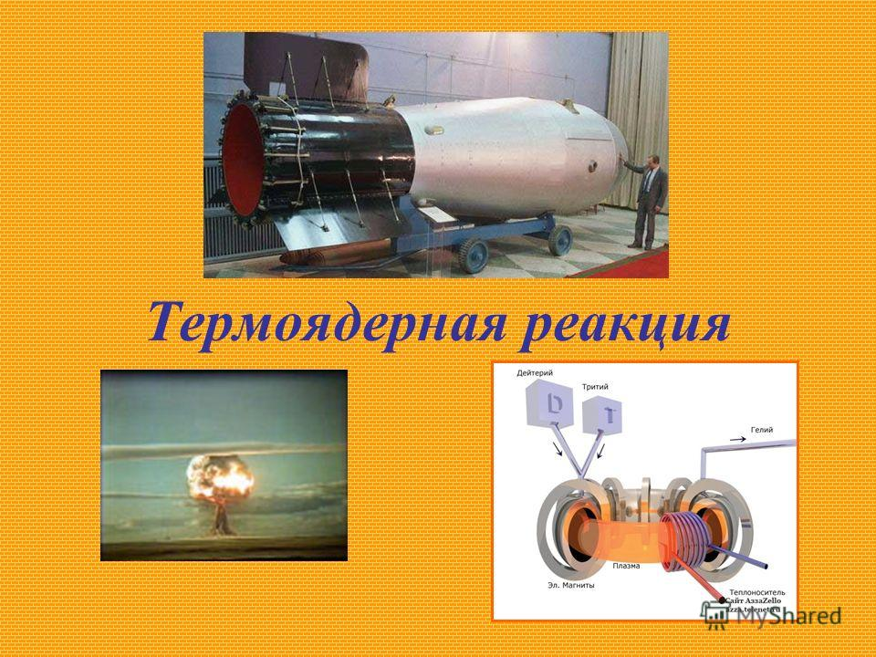 Термоядерная реакция