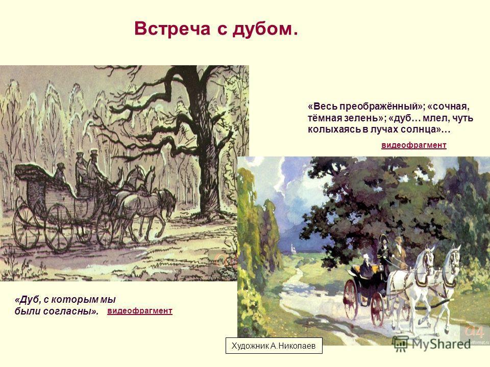 Встреча с дубом. Художник А.Николаев «Дуб, с которым мы были согласны». «Весь преображённый»; «сочная, тёмная зелень»; «дуб… млел, чуть колыхаясь в лучах солнца»… видеофрагмент